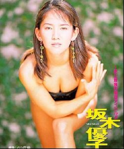 yuko sakaki : 15
