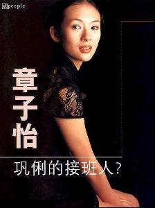 Actress zhang ziyi : 5